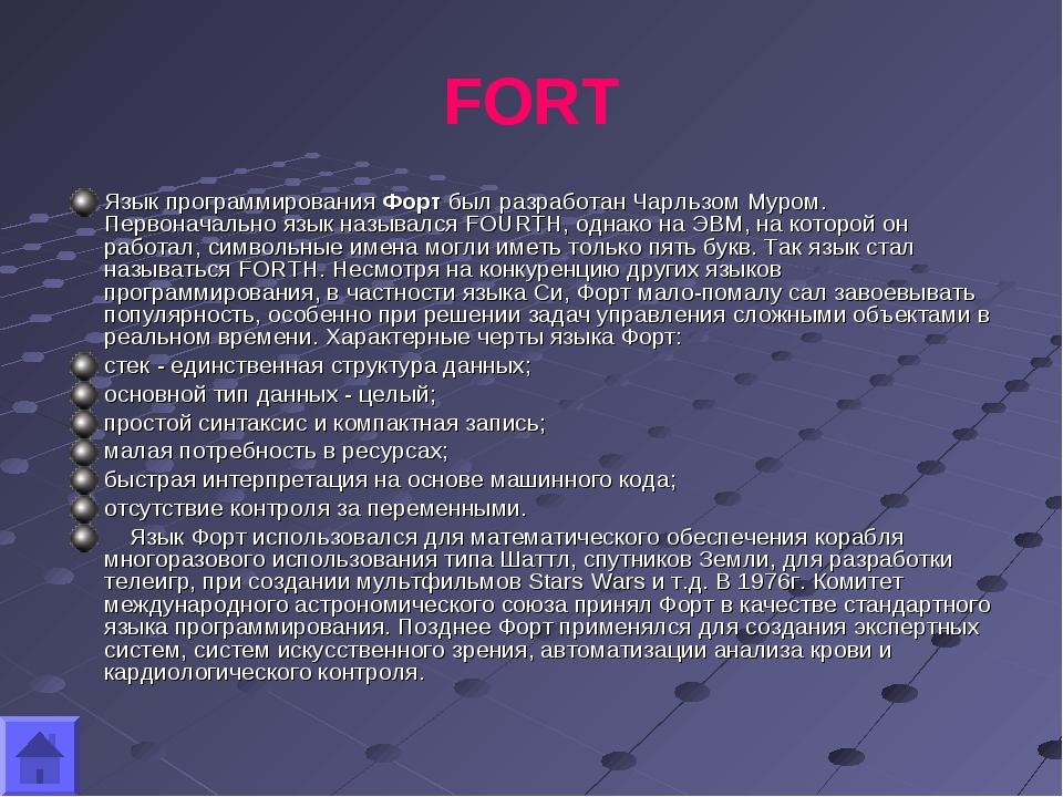 FORT Язык программирования Форт был разработан Чарльзом Муром. Первоначально...
