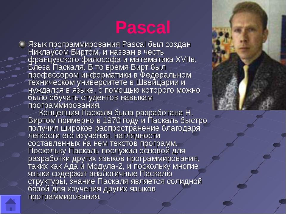 Pascal Язык программирования Pascal был создан Никлаусом Виртом, и назван в ч...