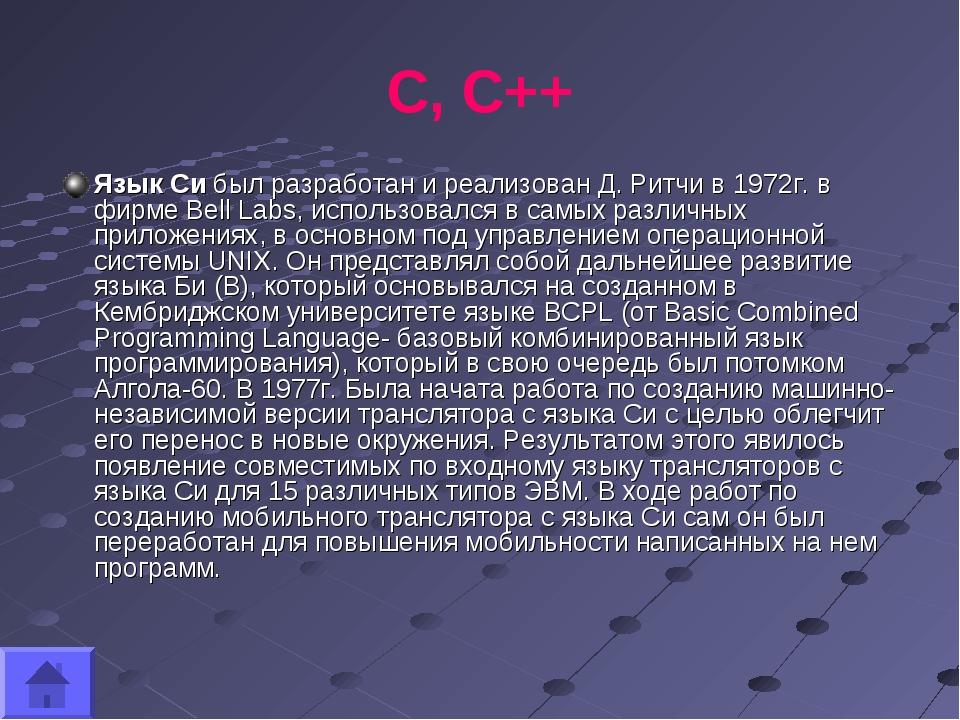 C, C++ Язык Си был разработан и реализован Д. Ритчи в 1972г. в фирме Bell Lab...