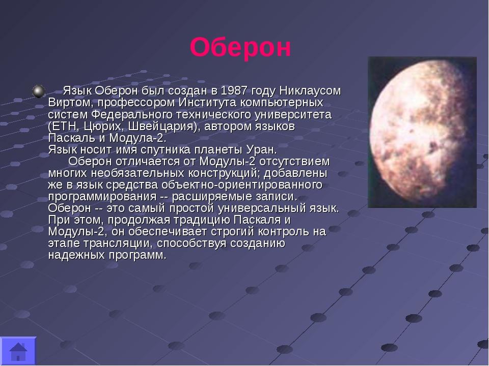 Оберон  Язык Оберон был создан в 1987 году Никлаусом Виртом, профессором...