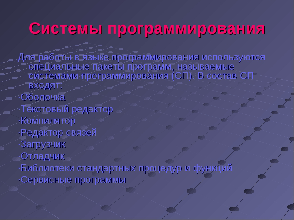 Системы программирования Для работы в языке программирования используются спе...