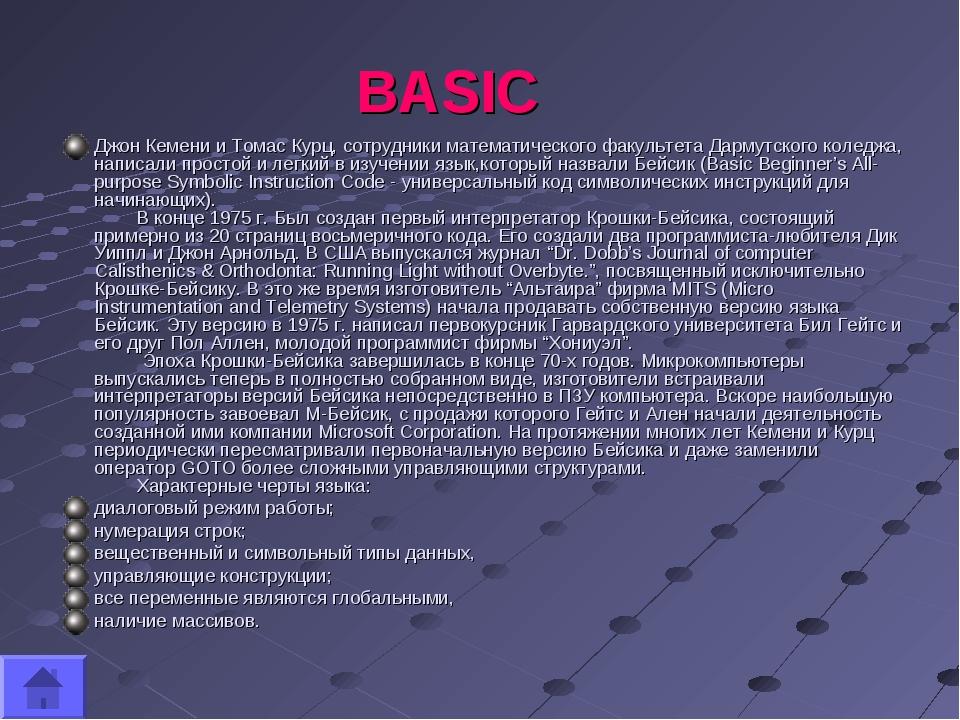 BASIC Джон Кемени и Томас Курц, сотрудники математического факультета Дар...