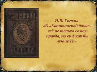 Н.В. Гоголь: «В «Капитанской дочке» всё не только самая правда, но ещё как бы