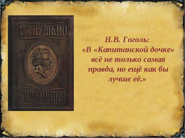 Н.В. Гоголь: «В «Капитанской дочке» всё не только самая правда, но ещё как бы...