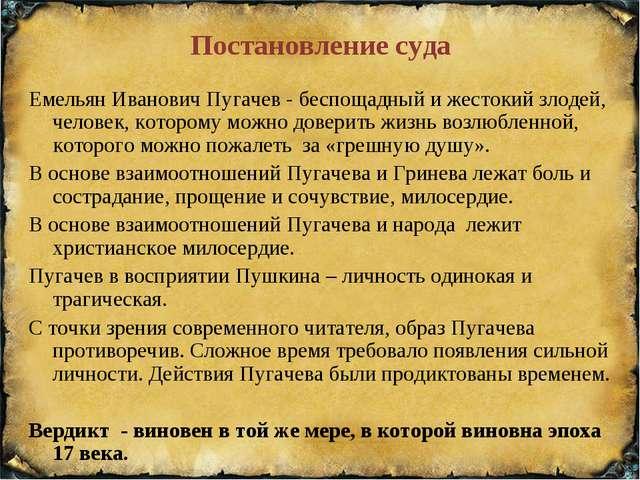 Постановление суда Емельян Иванович Пугачев - беспощадный и жестокий злодей,...