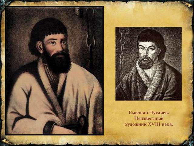Емельян Пугачев. Неизвестный художник XVIII века.