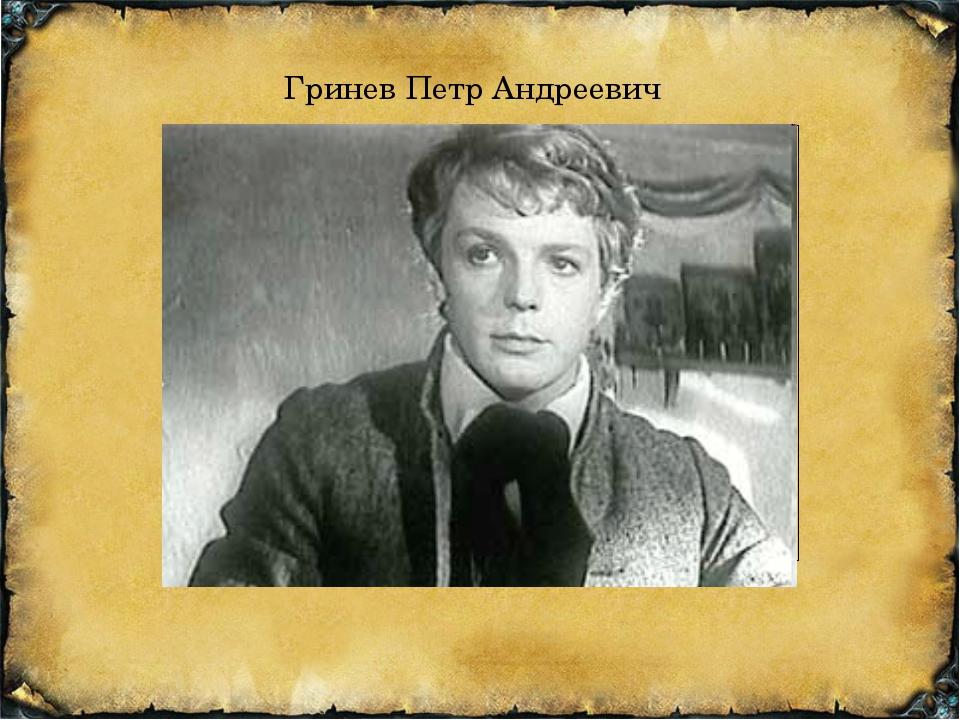 Гринев Петр Андреевич