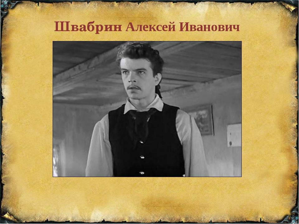 Швабрин Алексей Иванович