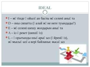 IDEAL I – мәтінде қойылған басты мәселені анықта D – оны сипатта (қалай және