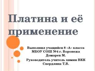 Платина и её применение Выполнил учащийся 8 «А» класса МБОУ СОШ №4 г. Воронеж