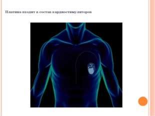 Платина входит в состав кардиостимуляторов