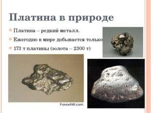 Платина в природе Платина – редкий металл. Ежегодно в мире добывается только