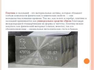 Платина и палладий - это материальные активы, которые обладают особым комплек