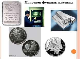 Монетная Монетная функция платины