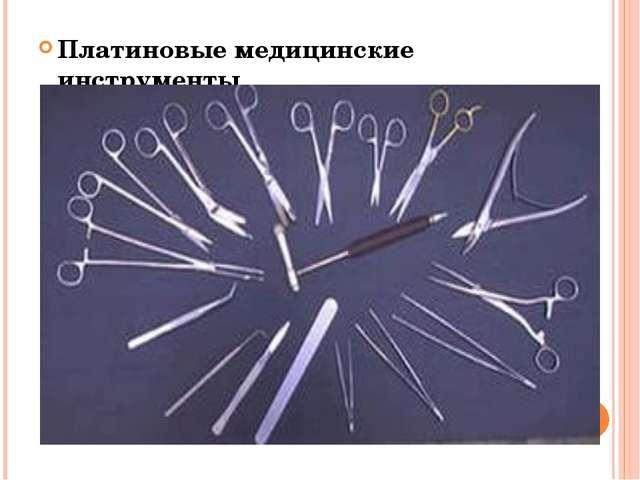 Платиновые медицинские инструменты