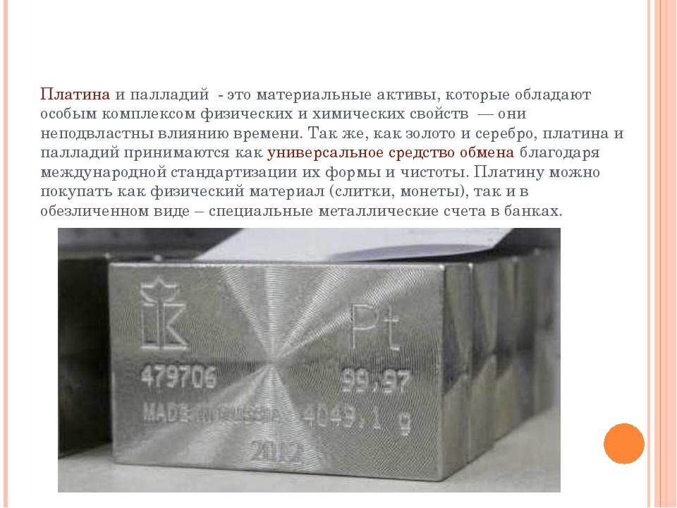 Платина и палладий - это материальные активы, которые обладают особым комплек...