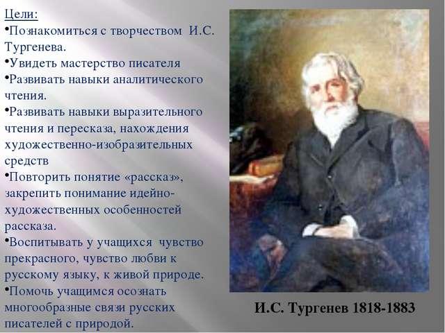 Цели: Познакомиться с творчеством И.С. Тургенева. Увидеть мастерство писателя...
