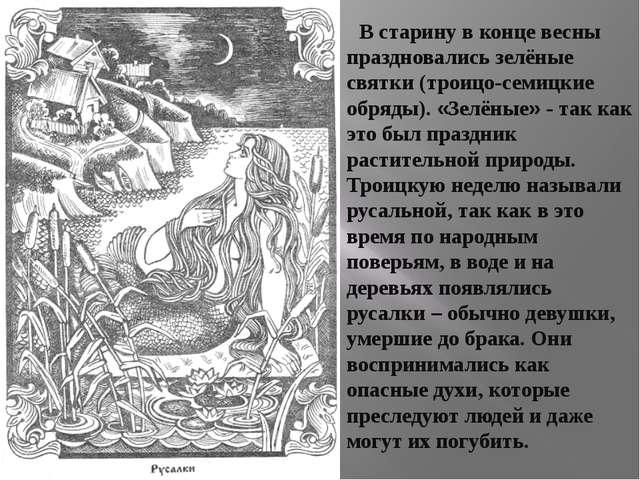 В старину в конце весны праздновались зелёные святки (троицо-семицкие обряды)...