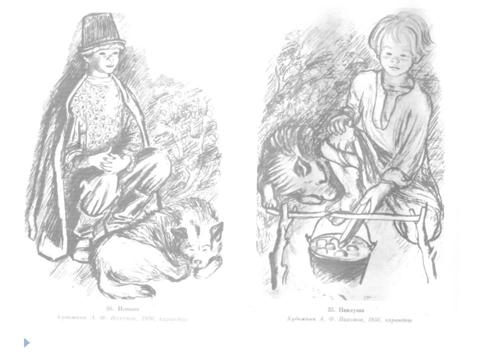 Иллюстрация к бежин луг картинки раскраски