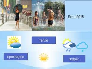 жарко тепло прохладно Лето Лето-2015