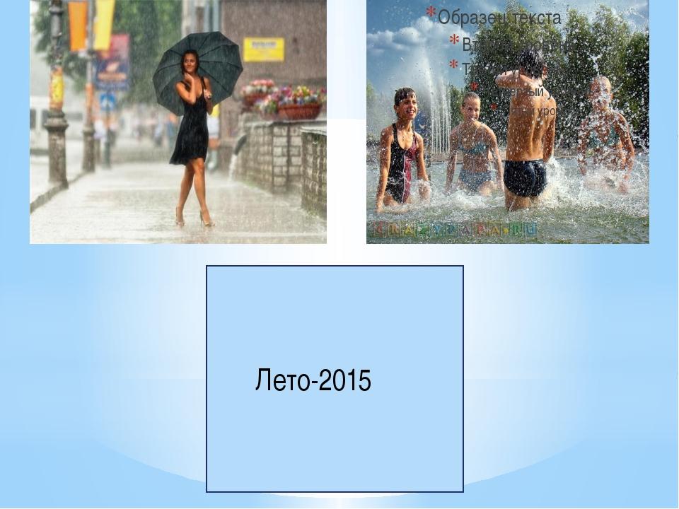 Лето Лето-2015