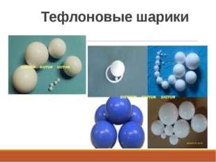 Тефлоновые шарики