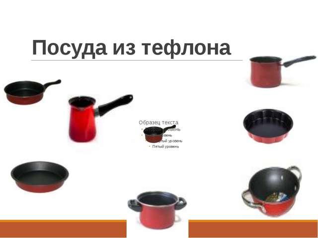 Посуда из тефлона