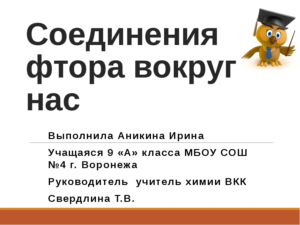 Соединения фтора вокруг нас Выполнила Аникина Ирина Учащаяся 9 «А» класса МБО...