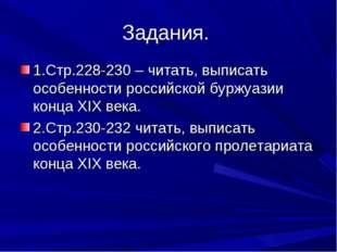 Задания. 1.Стр.228-230 – читать, выписать особенности российской буржуазии ко