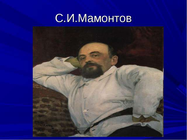 С.И.Мамонтов