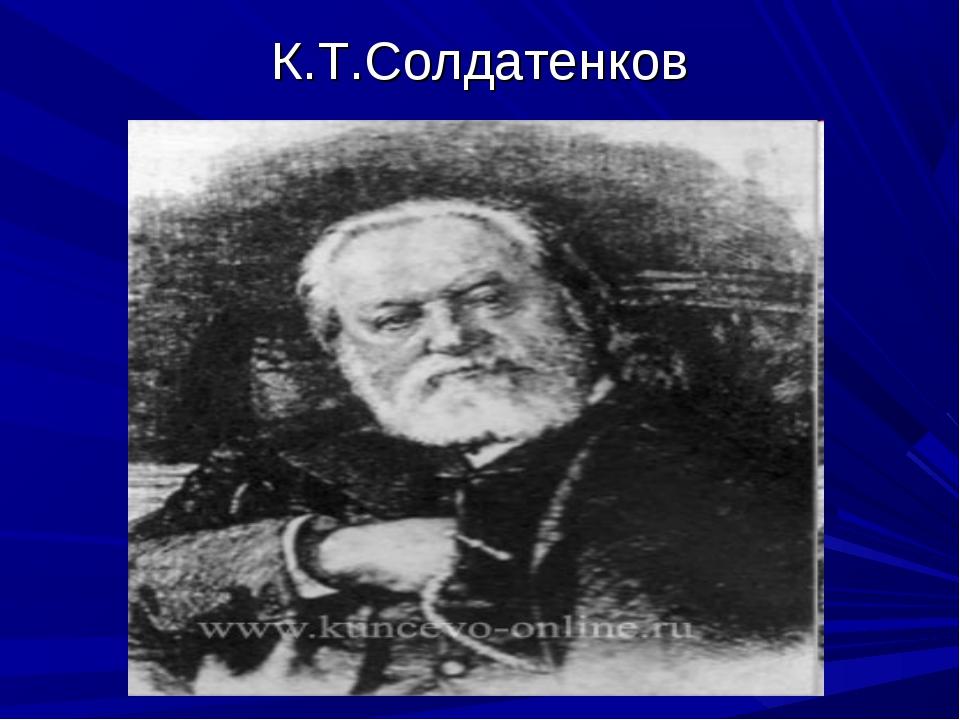 К.Т.Солдатенков