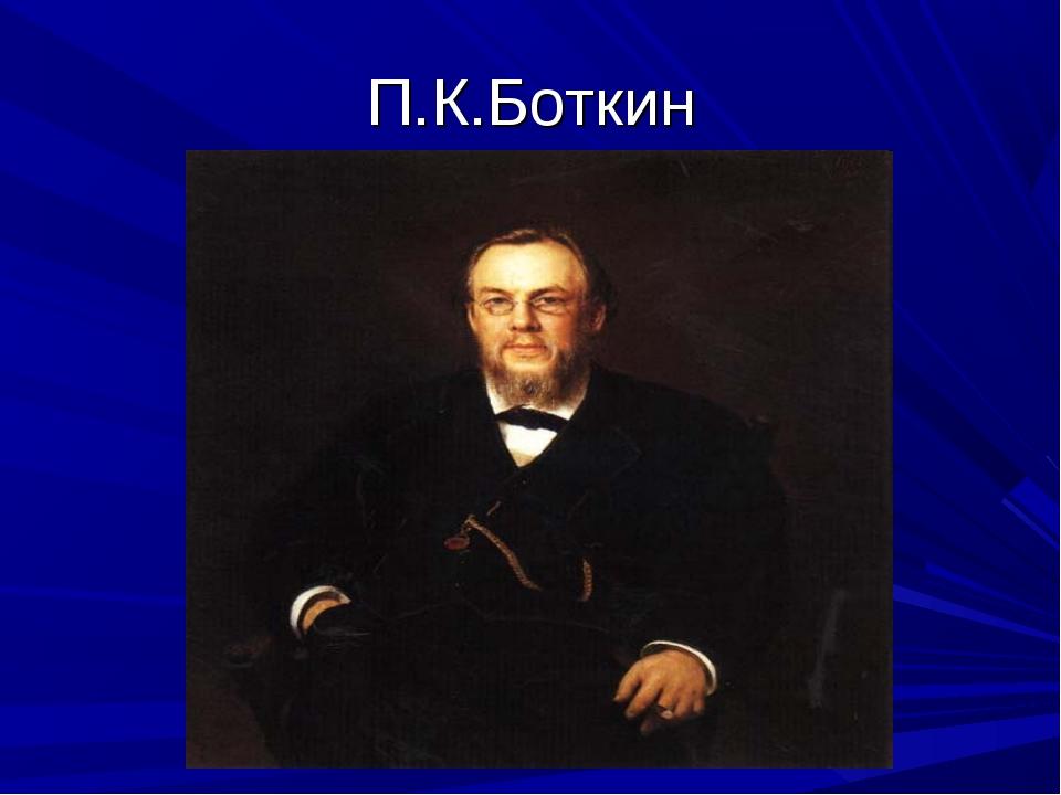 П.К.Боткин