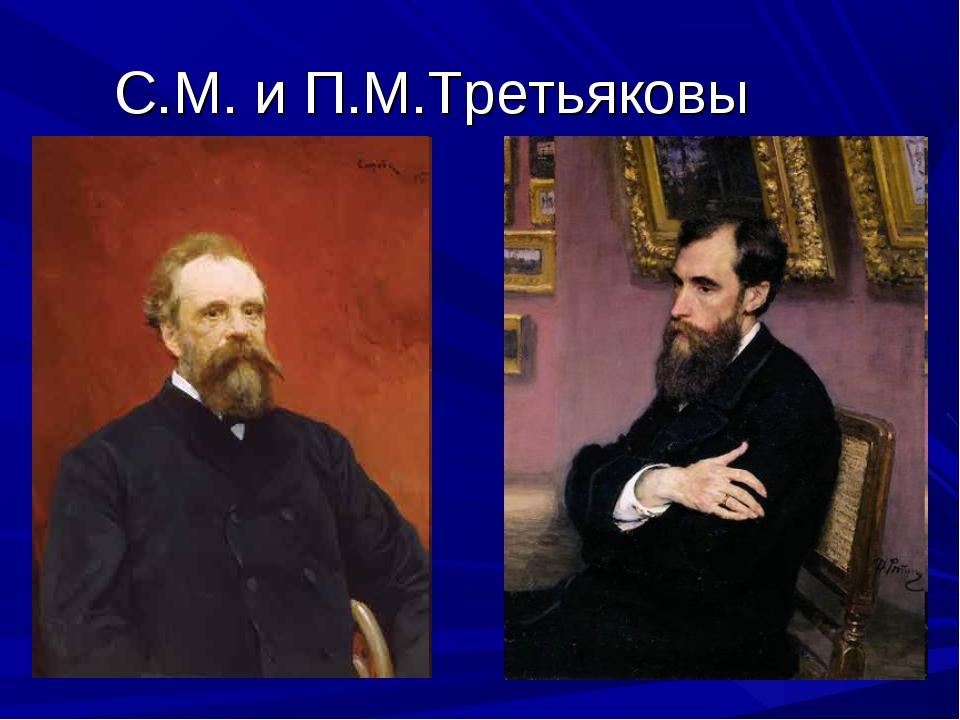 С.М. и П.М.Третьяковы