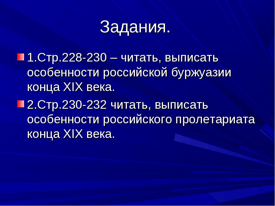 Задания. 1.Стр.228-230 – читать, выписать особенности российской буржуазии ко...