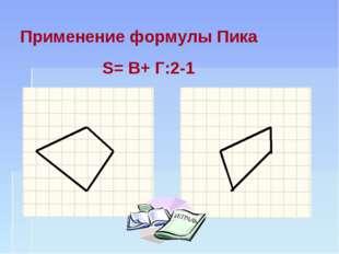Применение формулы Пика