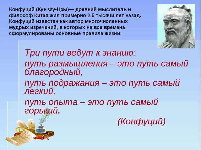 Конфуций изречения о смысле