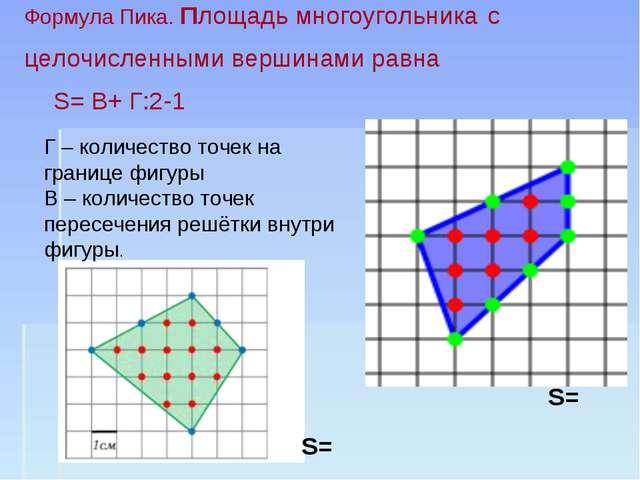 Формула Пика. Площадь многоугольника с целочисленными вершинами равна     S=...
