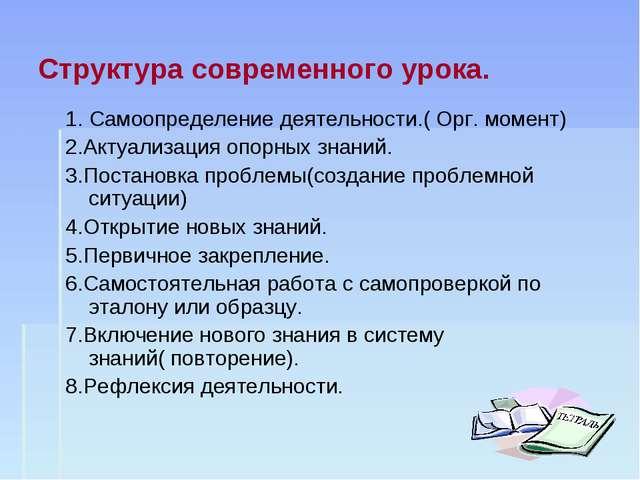 Структура современного урока. 1. Самоопределение деятельности.( Орг. момент)...