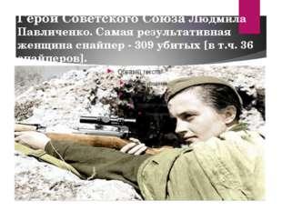 Герой Советского Союза Людмила Павличенко. Самая результативная женщина снайп