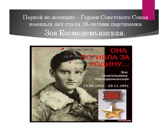 Первой из женщин – Героев Советского Союза военных лет стала 18-летняя партиз...