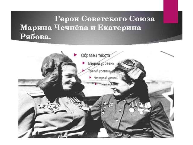 Герои Советского Союза Марина Чечнёва и Екатерина Рябова.