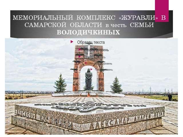 МЕМОРИАЛЬНЫЙ КОМПЛЕКС «ЖУРАВЛИ» В САМАРСКОЙ ОБЛАСТИ в честь СЕМЬИ ВОЛОДИЧКИНЫХ