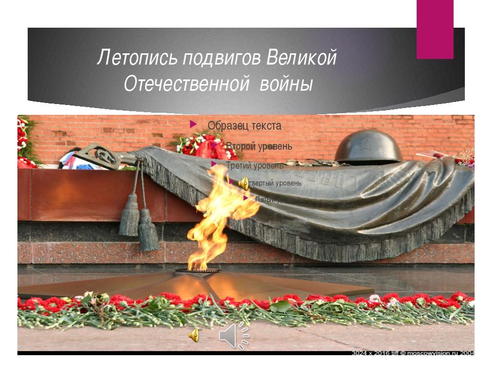 Летопись подвигов Великой Отечественной войны