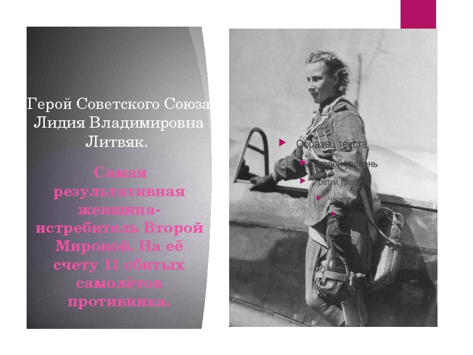 Герой Советского Союза Лидия Владимировна Литвяк. Самая результативная женщин...