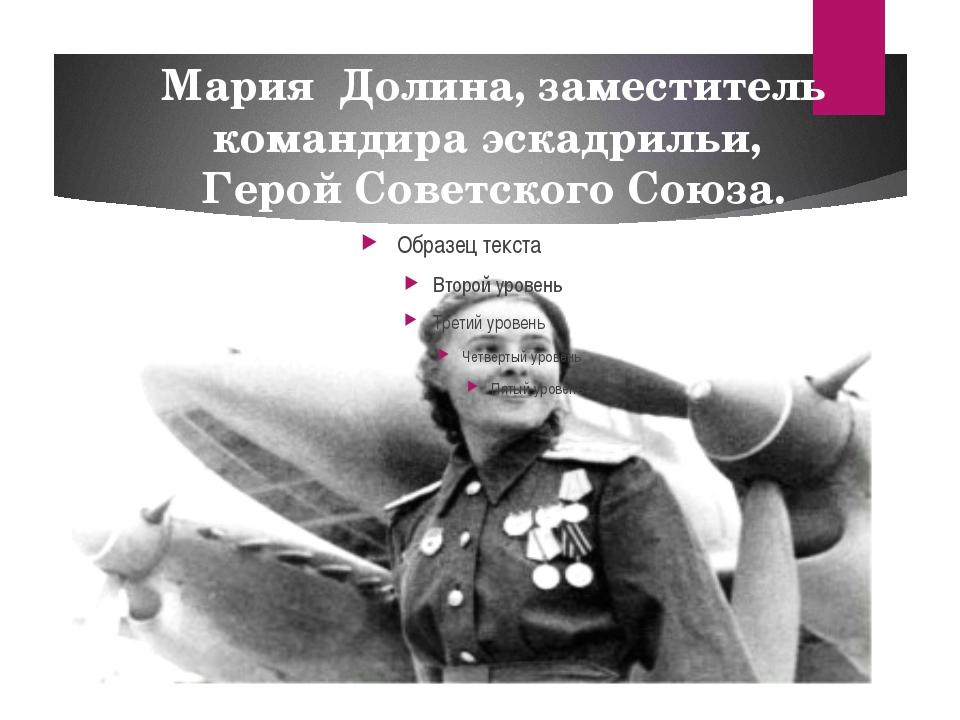 Мария Долина, заместитель командира эскадрильи, Герой Советского Союза.