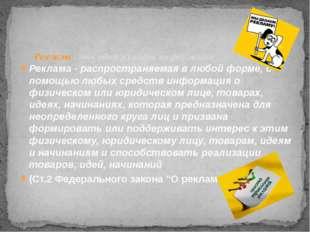 Реклама - распространяемая в любой форме, с помощью любых средств информация