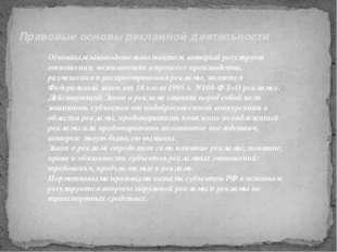 Правовые основы рекламной деятельности Основным законодательным актом, которы
