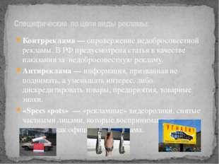 Контрреклама— опровержение недобросовестной рекламы. В РФ предусмотрена стат