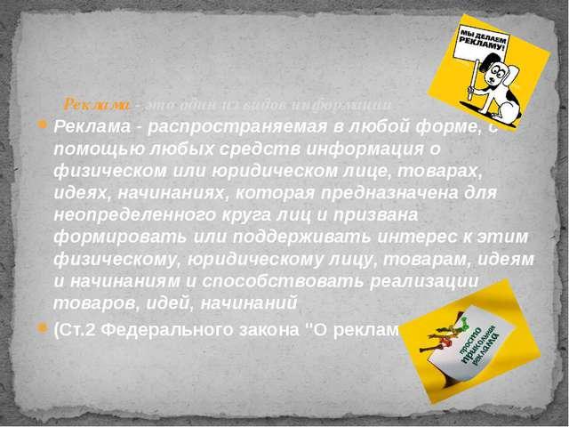 Реклама - распространяемая в любой форме, с помощью любых средств информация...