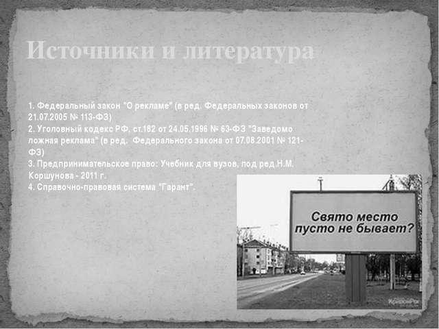 """Источники и литература 1. Федеральный закон """"О рекламе"""" (в ред. Федеральных з..."""